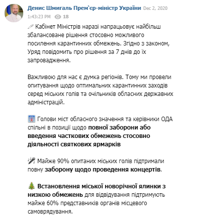 Кабмин планирует усилить карантинные ограничения в Украине: предупредят за 7 дней