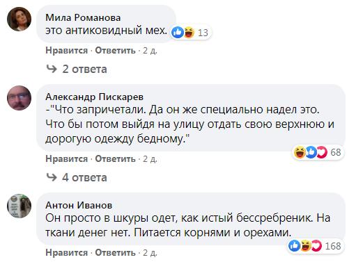 Реакція на скандал користувачів мережі