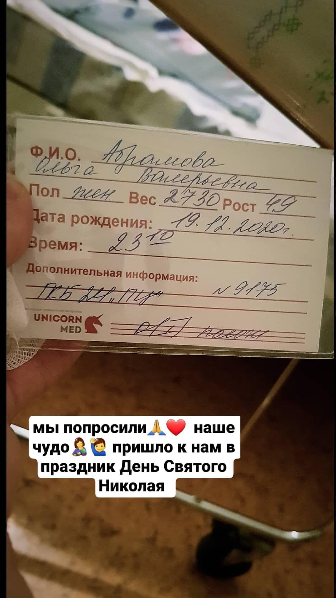 Ольга Абрамова народила дівчинку