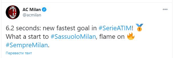 Милан поздравил своего футболиста