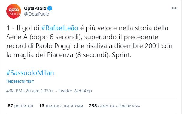 Рекорд Италии