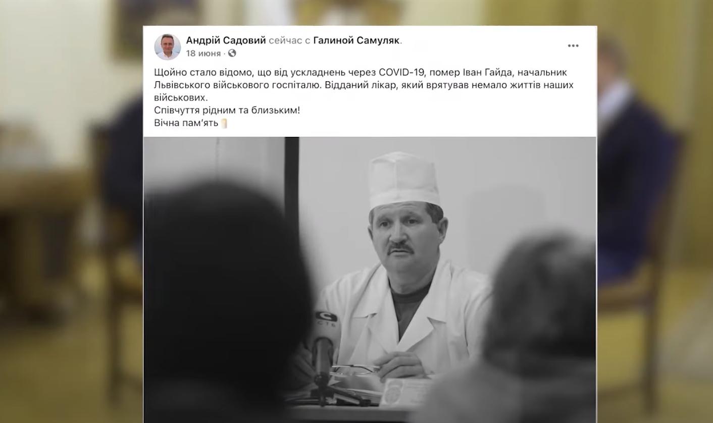 Начальник Львівського військового госпіталю Олег Гайда помер від ускладнень коронавірусу в червні 2020 року.