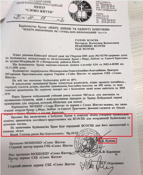 В Киеве пастора поймали на попытке захвата храма
