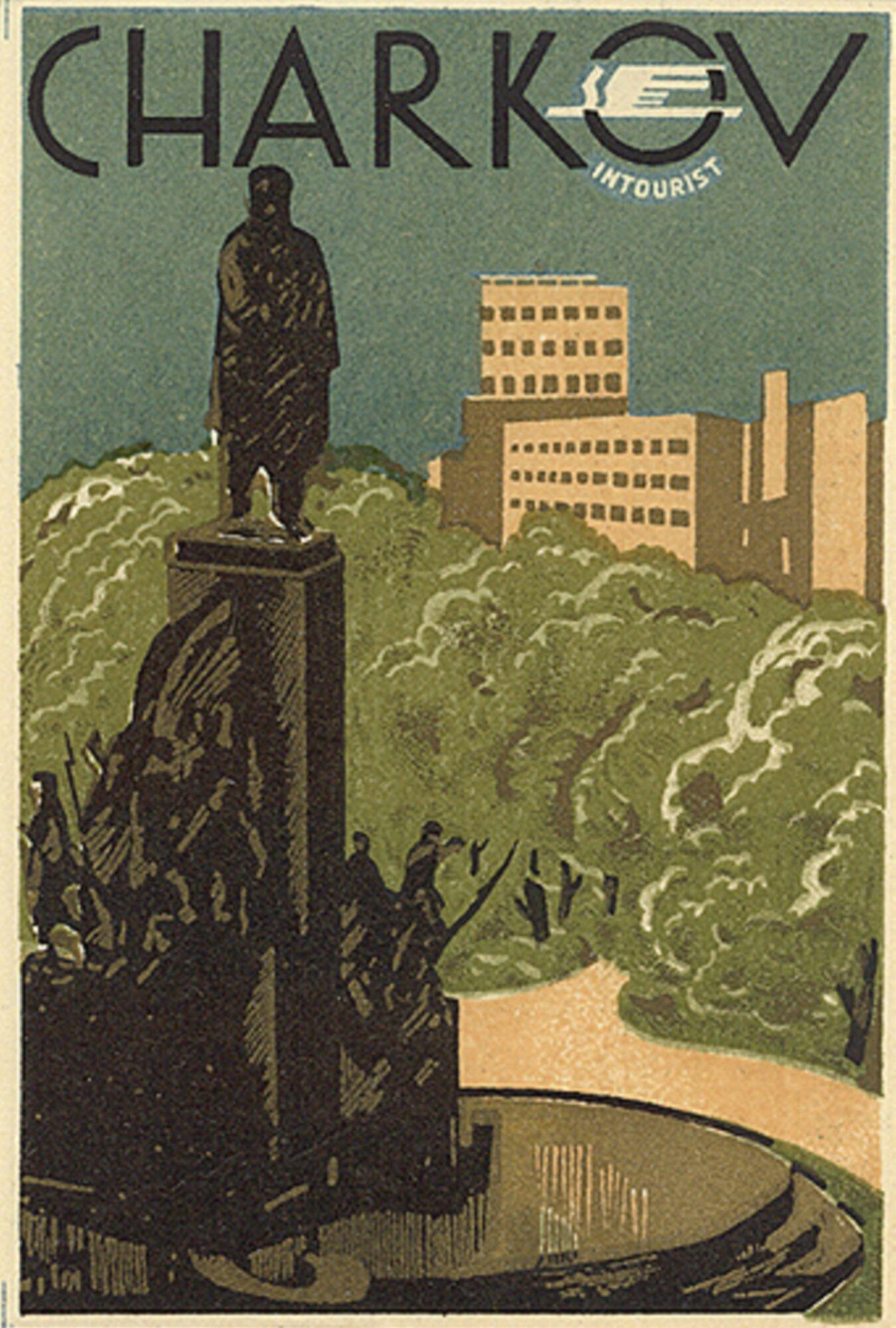 Брошюра о Харькове 1930-х