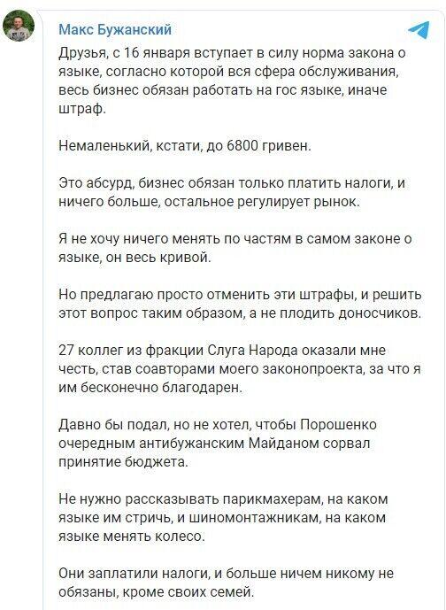 """""""Слуги"""" подали в Раду законопроект №4528"""