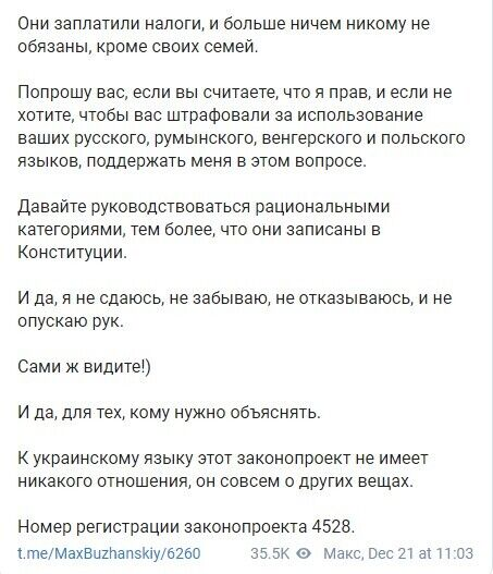Бужанский хочет отменить штрафы за отказ обслуживать на украинском