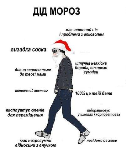 Прикол про Деда Мороза