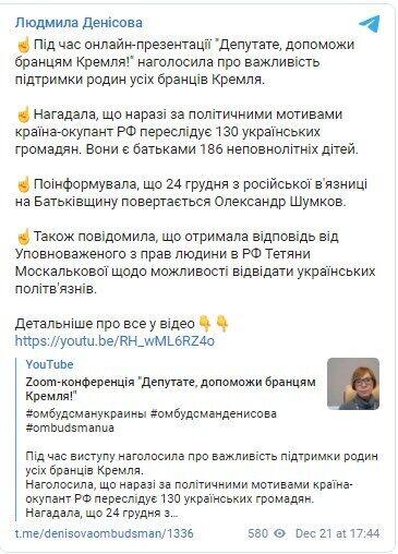 Telegram Людмили Денисової.