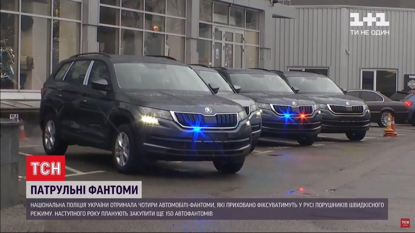 Якщо спецсигнали не ввімкнені, авто фантомних патрулів виглядають як звичайні, цивільні машини