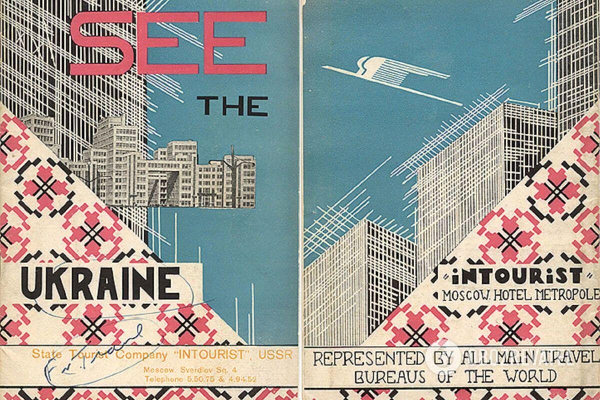 Брошюра о туристической Украине 1930-х
