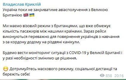 Украина не закрывает авиасообщение с Великобританией