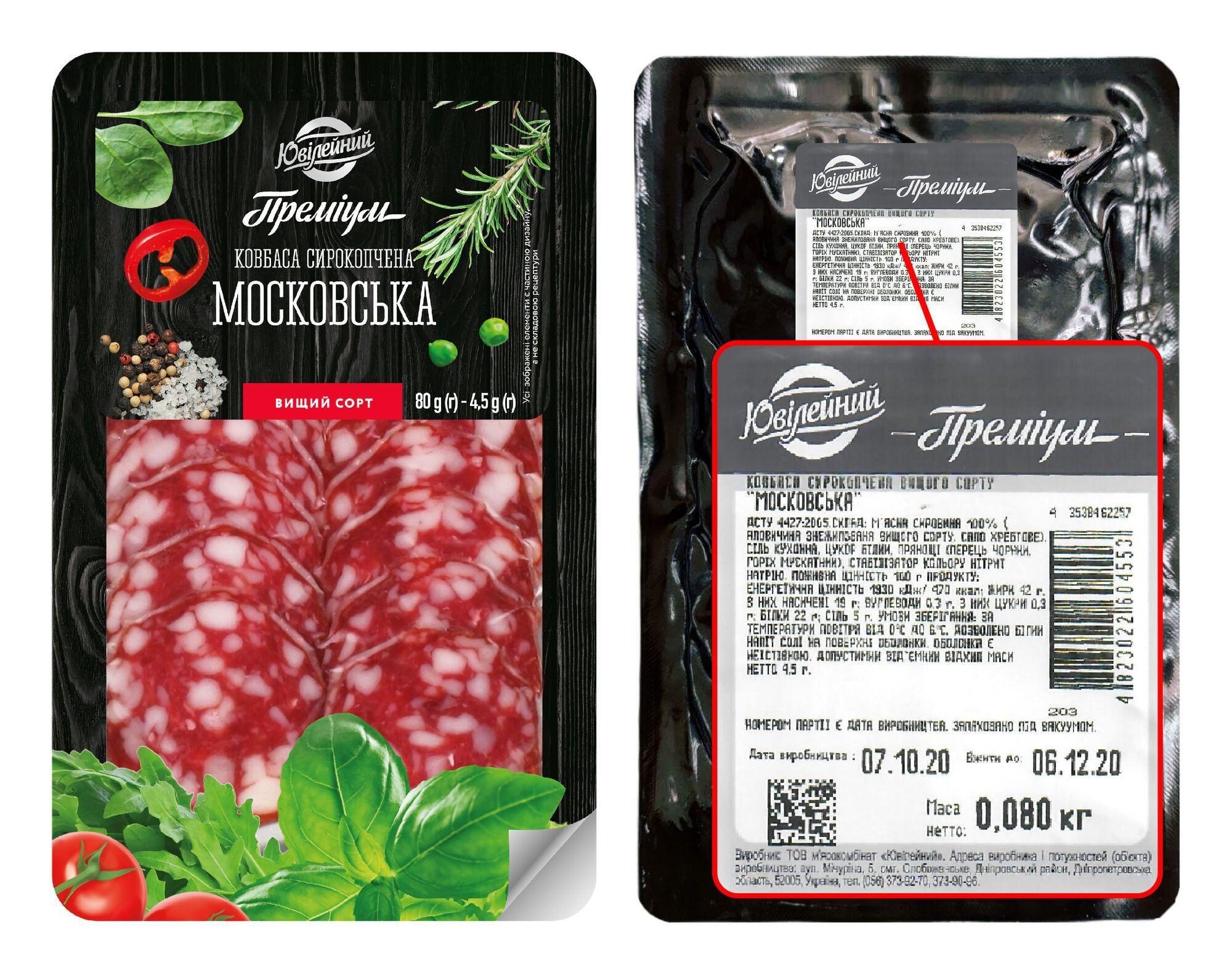 Эксперты рассказали, можно ли верить информации на этикетках в супермаркетах