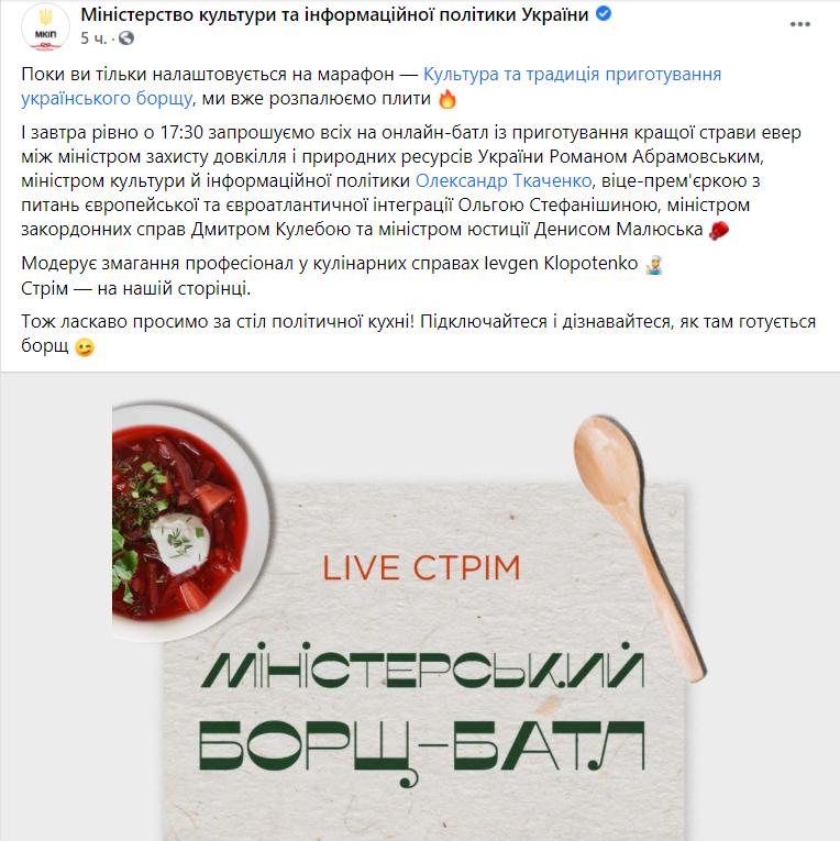 Українські міністри позмагаються в приготуванні борщу: кулінарний батл транслюватимуть онлайн