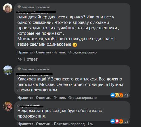 """Украинцы в сети устроили """"зраду"""" из-за главной елки страны"""