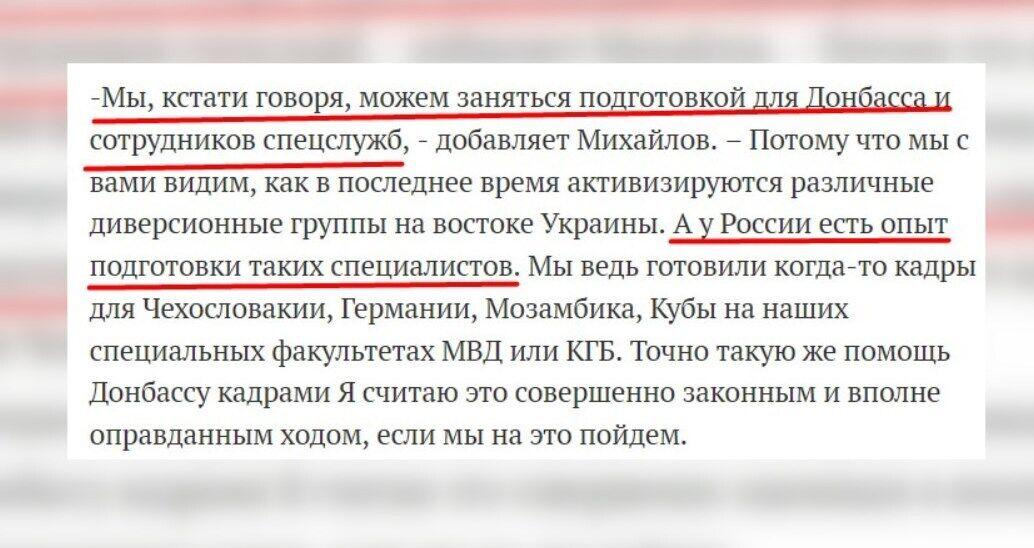 """Прямая речь генерала ФСБ в комментарии российскому изданию """"МК"""""""