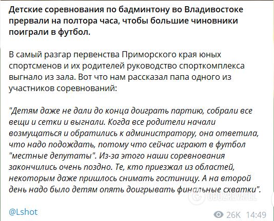 Life Shot рассказал о скандале на соревнованиях во Владивостоке.