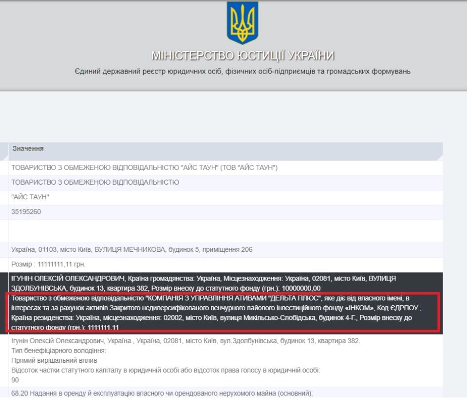 """Комарницькому відписали частку в готелі """"Дніпро"""""""