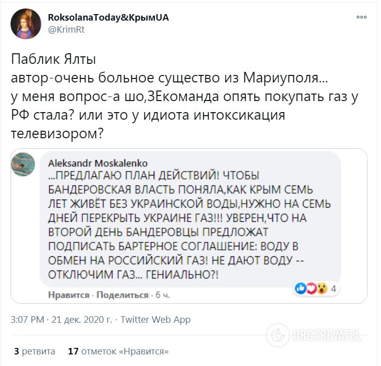 В Крыму предложили шантажировать Украину газом