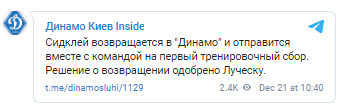 """Сидклей вернется в """"Динамо"""""""