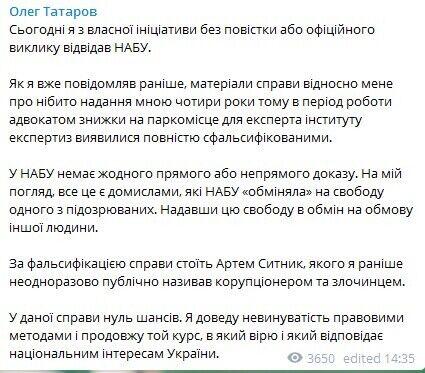 Татаров прийшов до НАБУ
