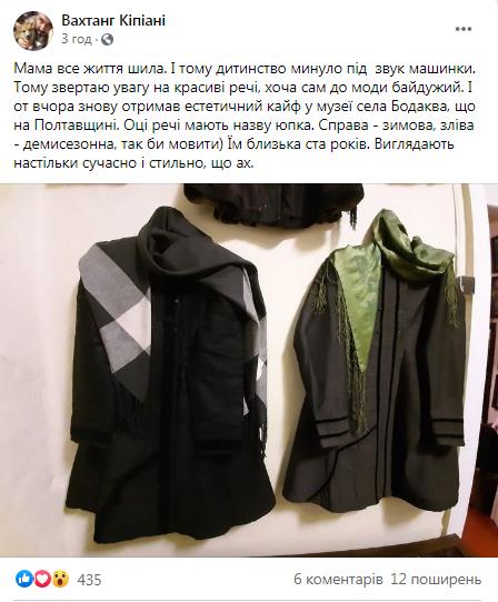 Юпку украинки носили в холодное время года