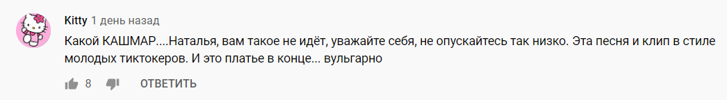 Могилевську розкритикували шанувальники