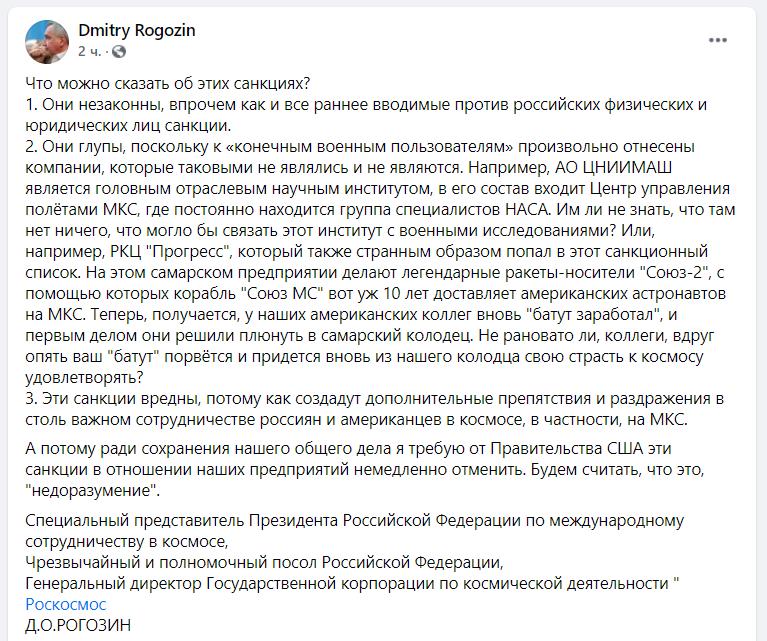 """В России потребовали от США немедленно отменить """"глупые санкции"""""""