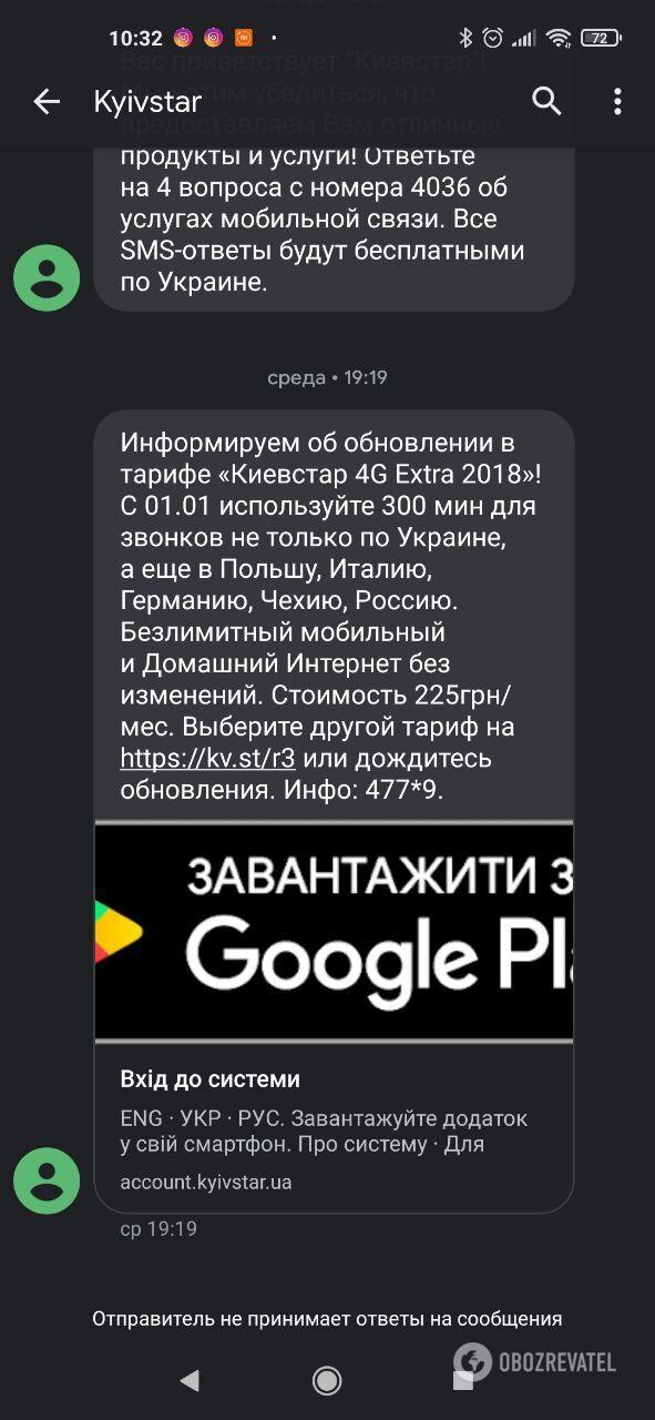 """Послуги """"Київстару"""" подорожчали"""
