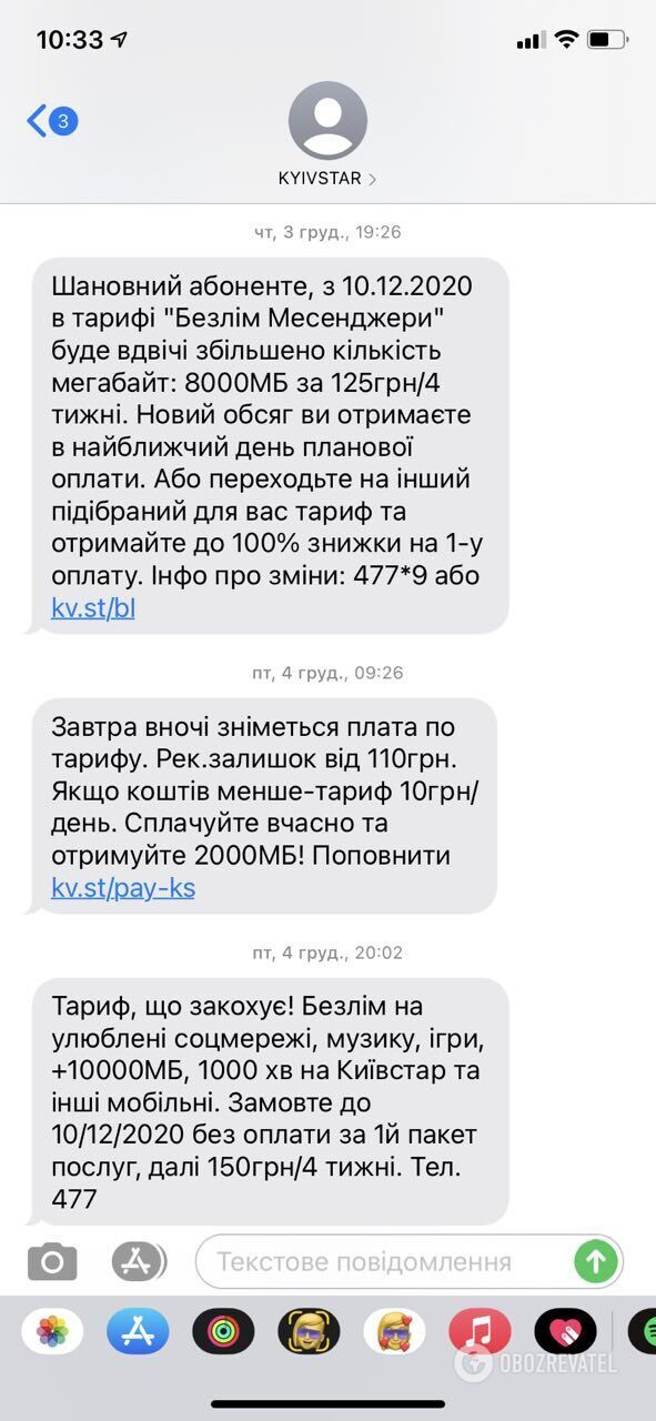"""""""Київстар"""" підніме ціни"""