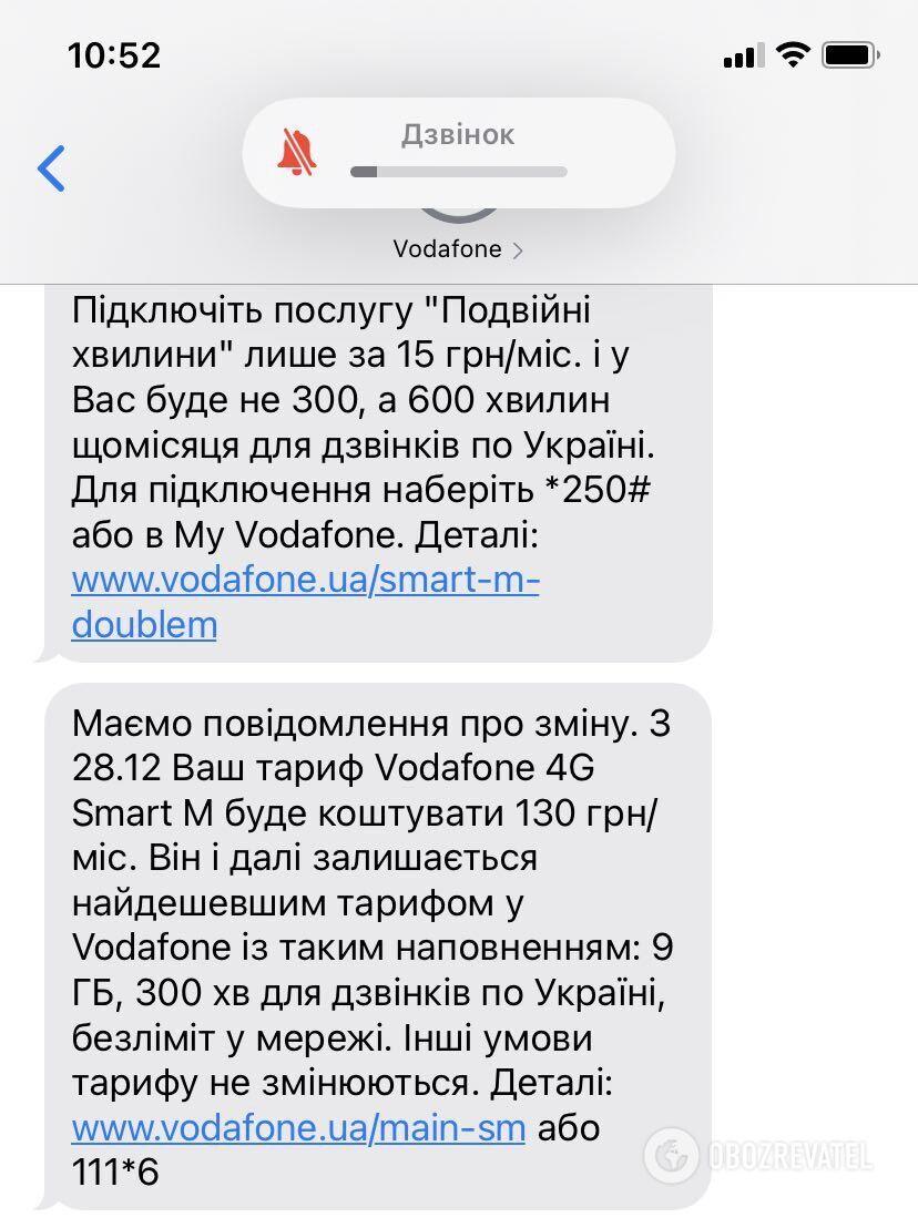 Тарифи Vodafone виростуть в ціні