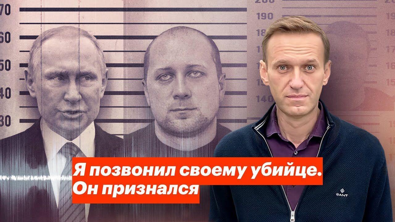 Російський опозиціонер Олексій Навальний стверджує, що зателефонував своїм ймовірним отруйникам.