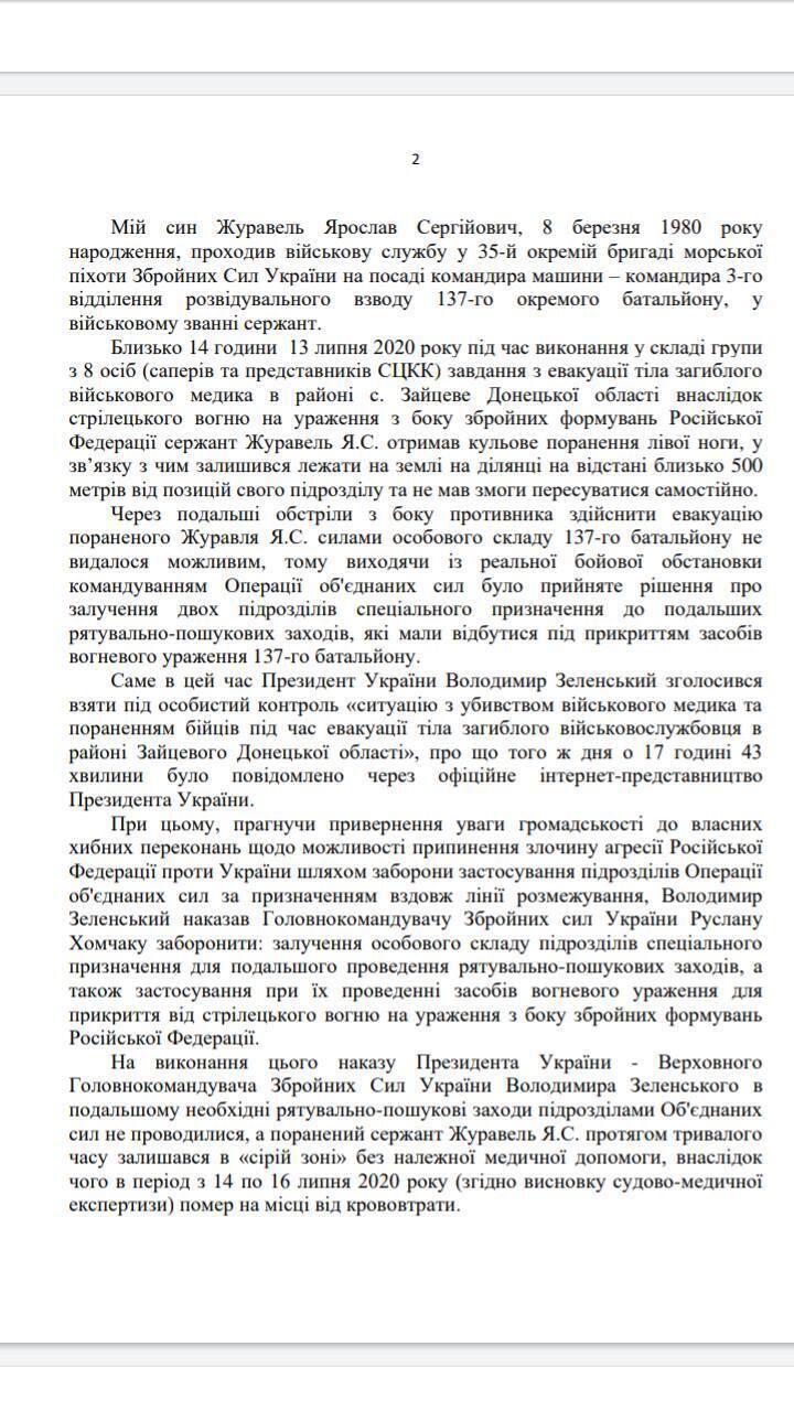ГБР обязали открыть производство против Зеленского из-за смерти морпеха Журавля на Донбассе
