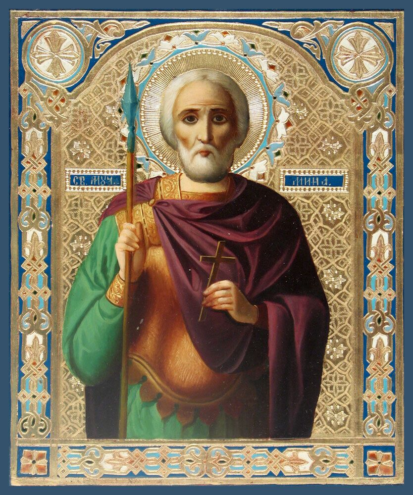 Святий великомученик Міна.