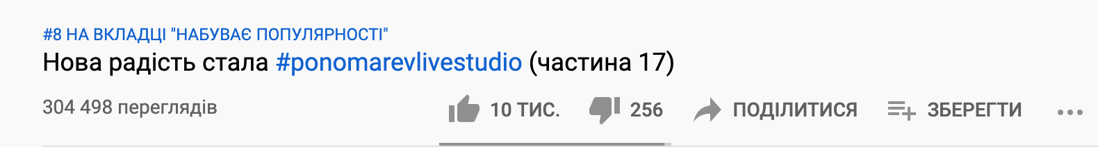 "Колядка ""Нова радість стала"" заняла 8 место в трендах YouTube"