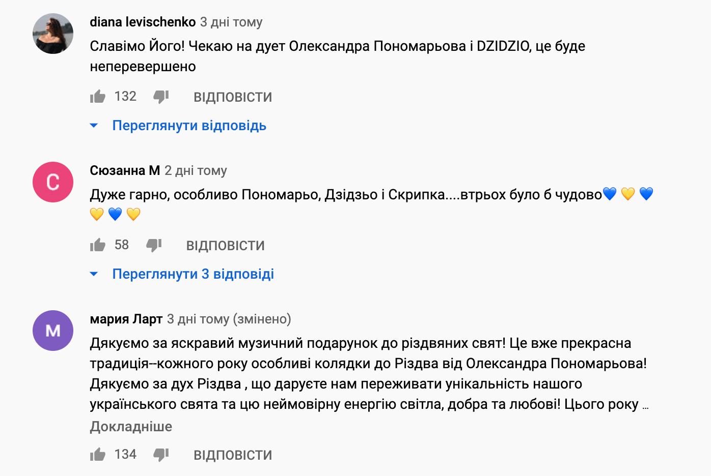 Украинцы расхвалили колядку в исполнении украинских звезд