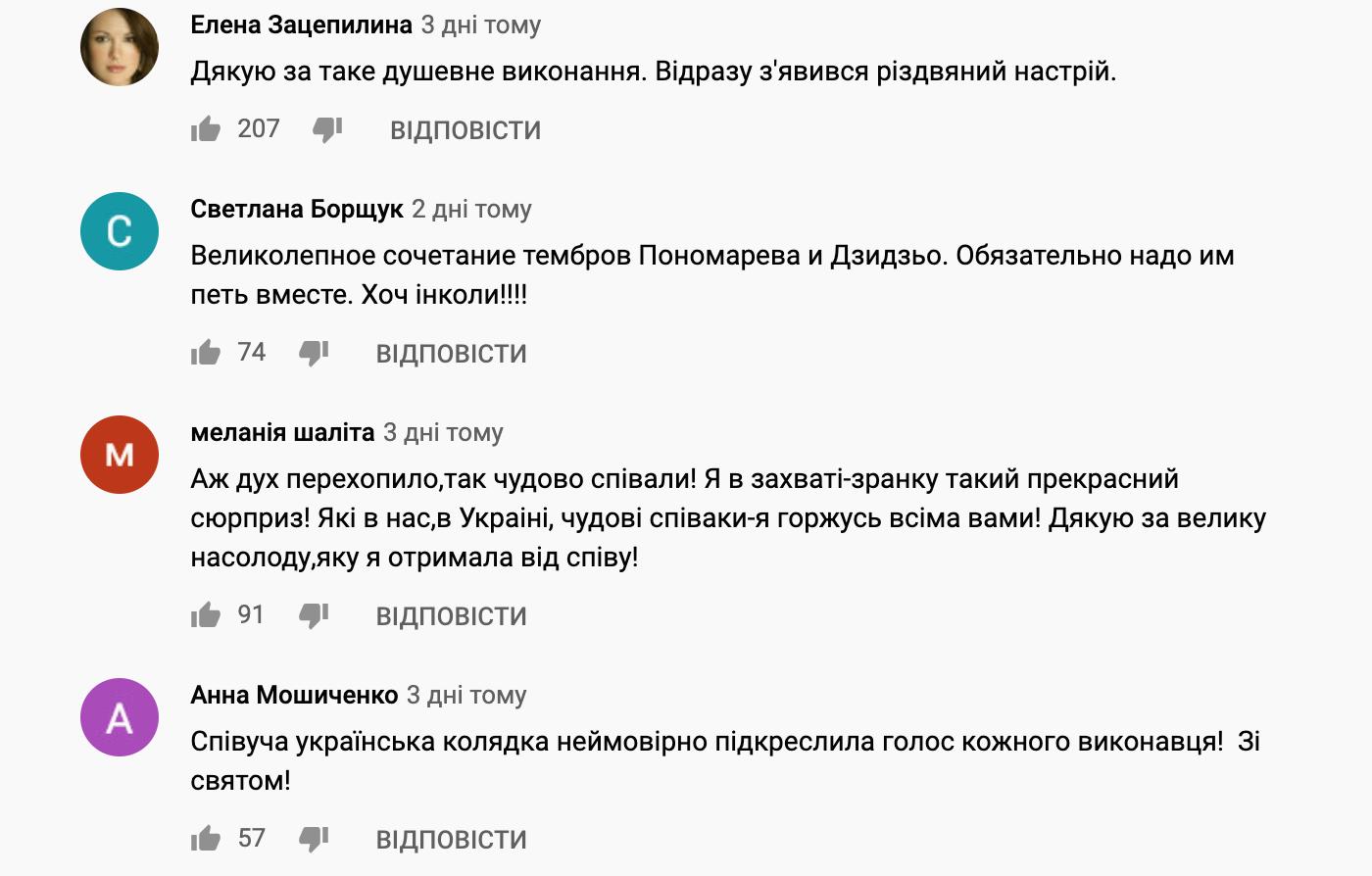Пользователи расхвалили колядку в исполнении украинских звезд