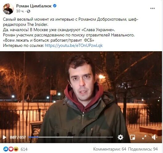 Facebook Романа Цимбалюка.