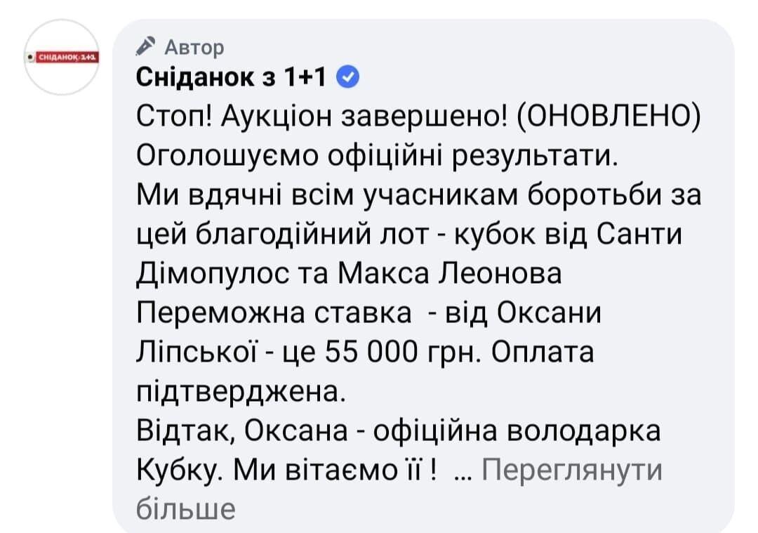 Кубок Димопулос и Леонова продали за 55 тыся гривен