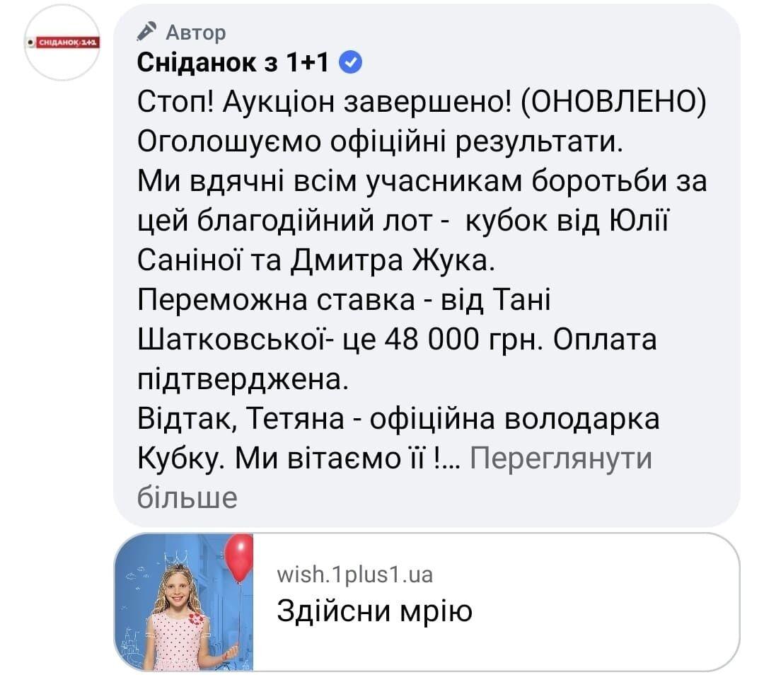 Кубок Саниной и Жука продали за 48 тысяч гривен