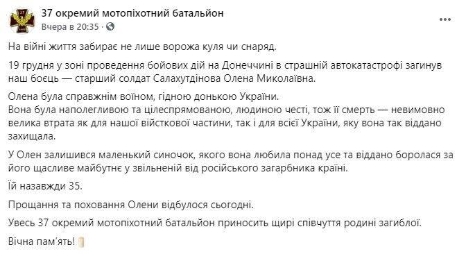 В автокатастрофе погибла старший солдат Салахутдинова