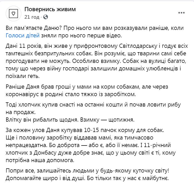 Зооволонтер на Донбасі