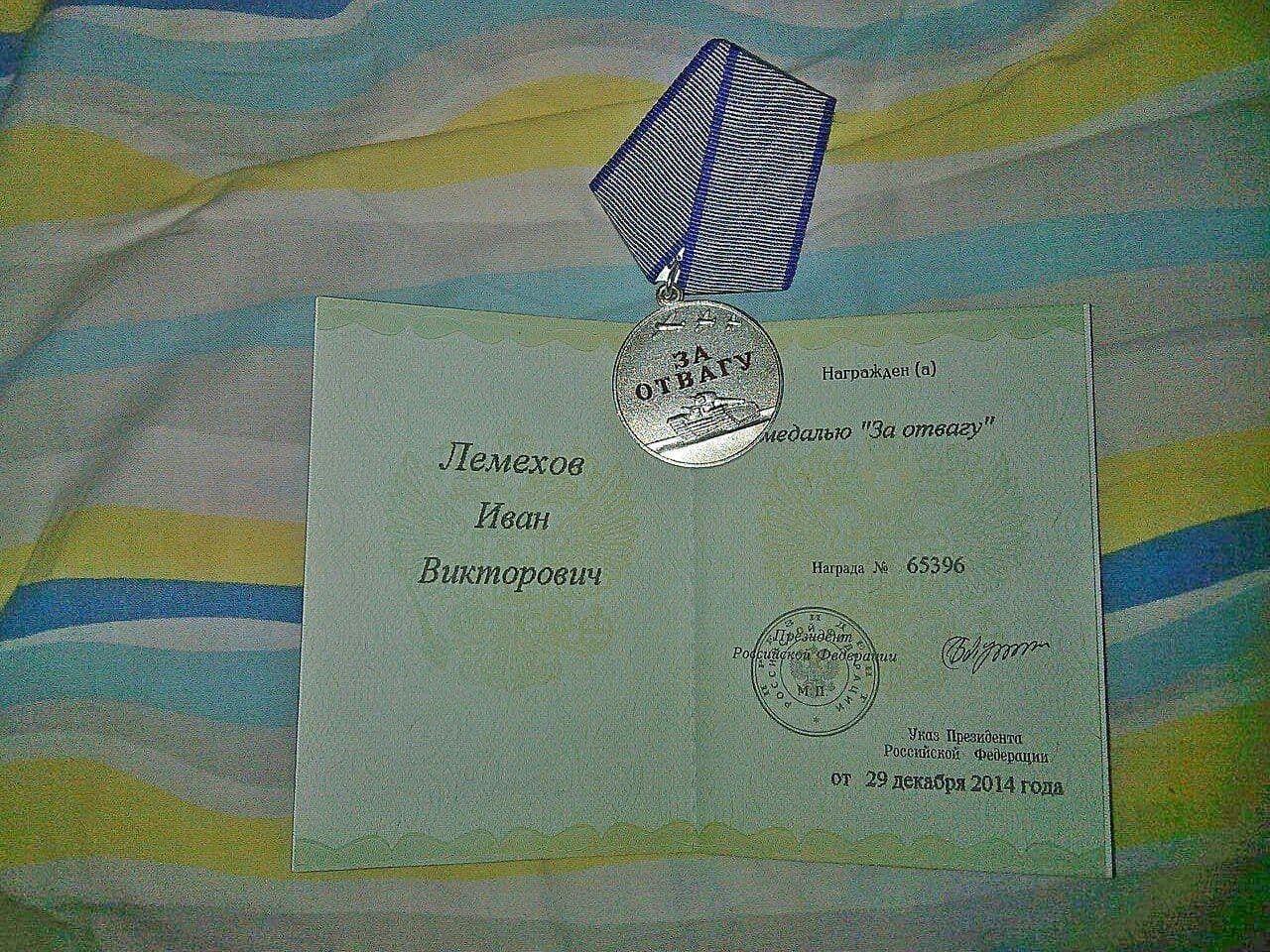 """Медаль """"За відвагу"""""""