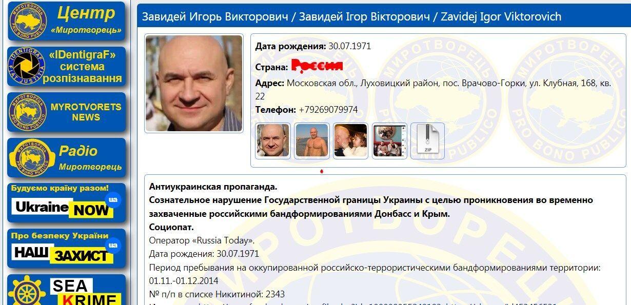 """Ігор Завідей на """"Миротворці"""""""