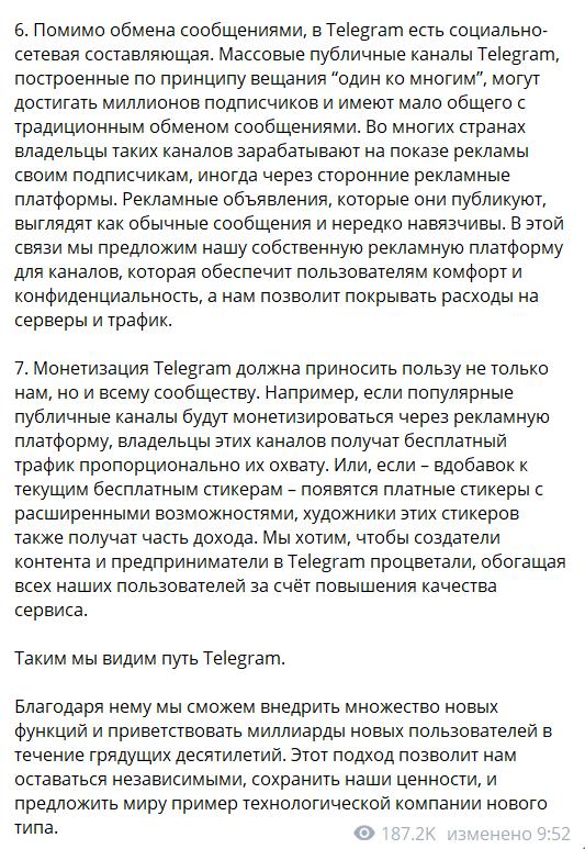 Дуров анонсировал начало монетизации Telegram: какие услуги останутся бесплатными