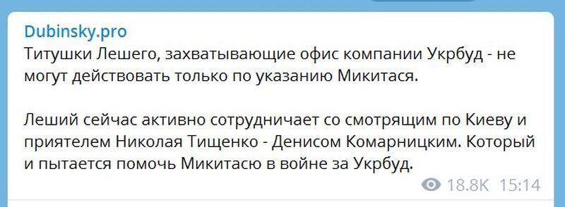 Пост Олександра Дубінського про битву в Києві.