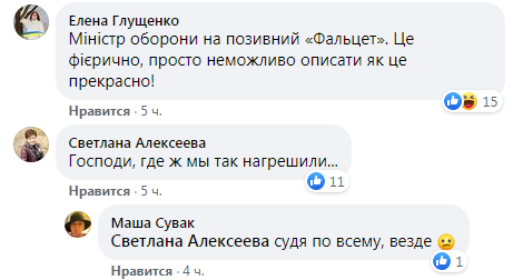 Реакція користувачів мережі