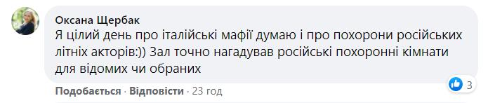 Комментарий к публикации Чечеринда