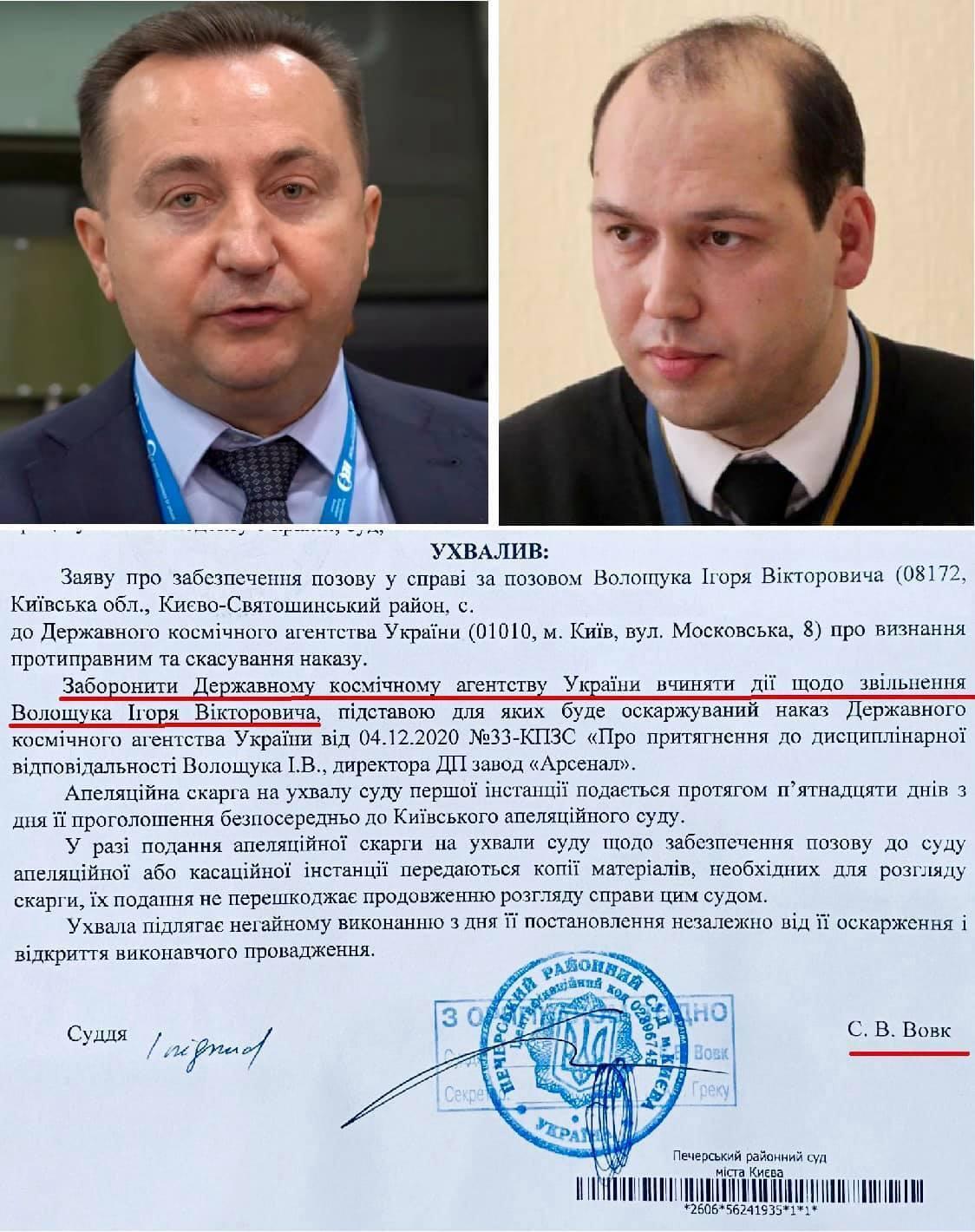 """Одіозний суддя Вовк забороняє звільняти директора заводу """"Арсенал"""""""
