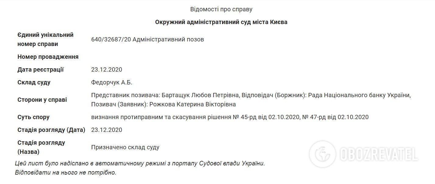 Рожкова подала в суд на НБУ