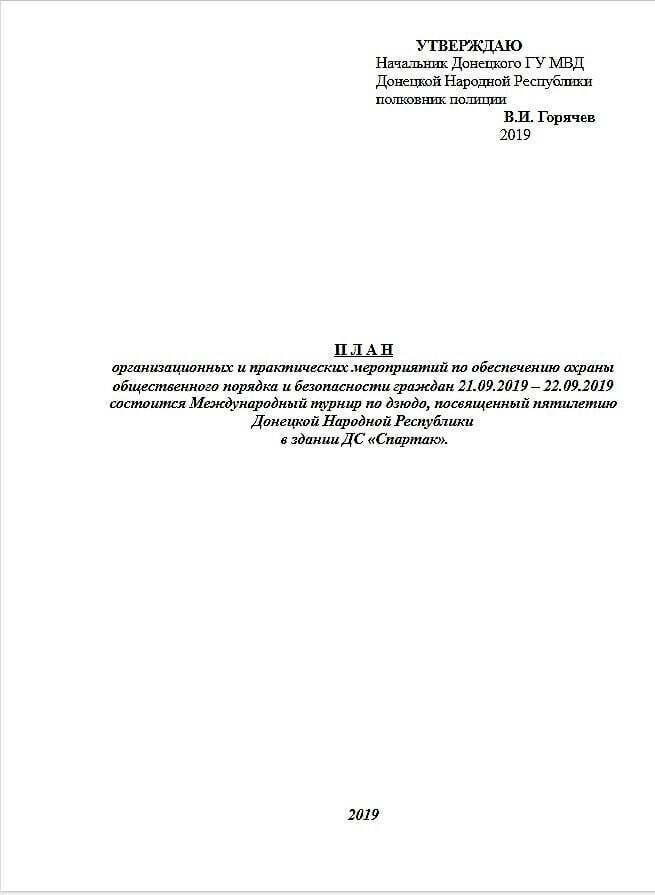 """У мережу потрапив план роботи терористів """"ДНР"""""""